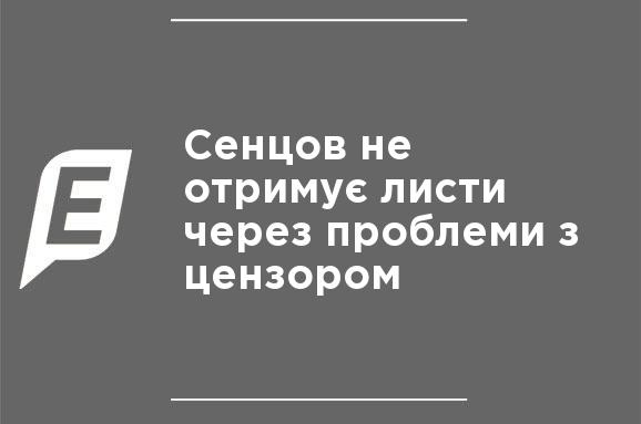 Сенцов не отримує листи через проблеми з цензором