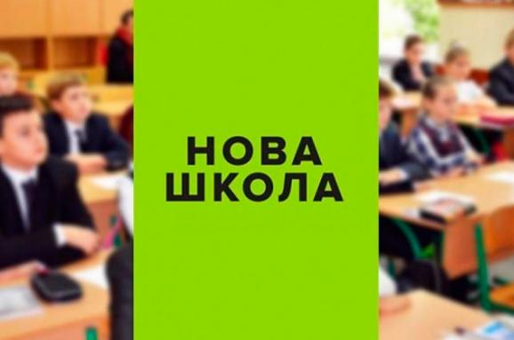 Картинки по запросу новая украинская школа фото