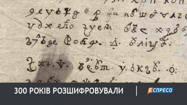 """Ученые расшифровали древнее письмо """"монахини, одержимой дьяволом"""". Что там написано"""