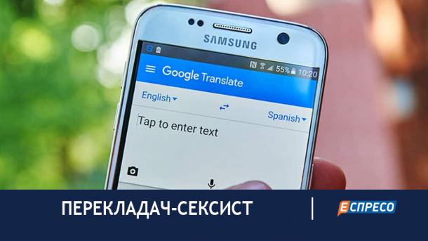 Google Translate оказался сексистом, - исследование