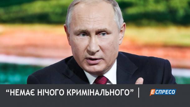России известны подозреваемые в деле Скрипаля, в них нет ничего криминального, - Путин