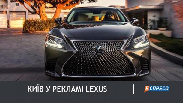 Lexus снял футуристическую рекламу в центре Киева