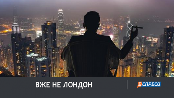 В мире изменилась финансовая столица