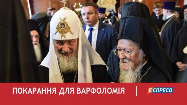 Синод РПЦ запретил молиться за патриарха Варфоломея