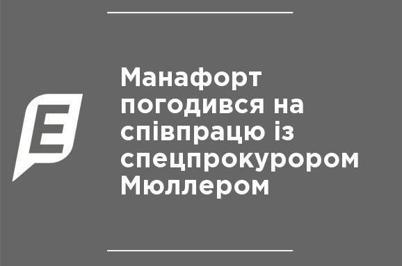 Манафорт согласился на сотрудничество со спецпрокурором Мюллером