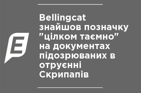 """Bellingcat нашел пометку """"совершенно секретно"""" на документах подозреваемых в отравлении Скрипапей"""
