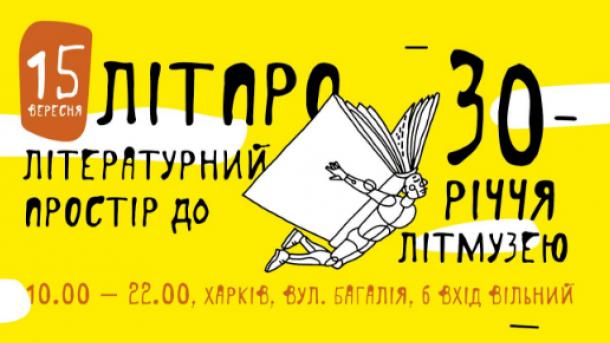 Харьковский литмузей приглашает на свой день рождения