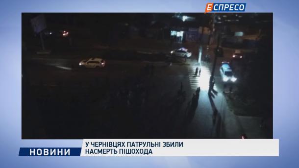 Прохожий погиб под колесами авто патрульных в Черновцах