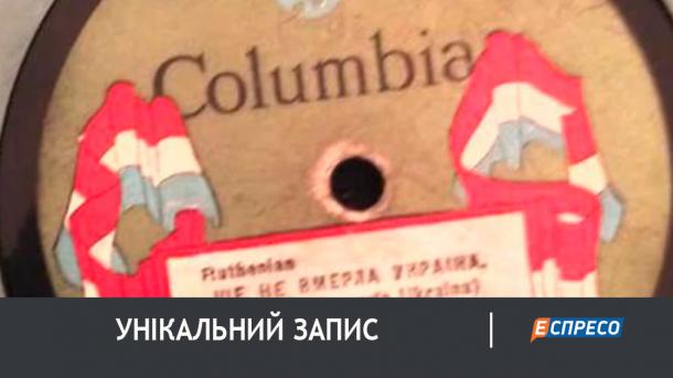 Первая запись гимна Украины на пластинку, которой сто лет. Как он звучит