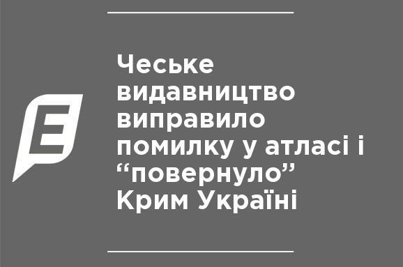 """Чешское издательство исправило ошибку в атласе и """"вернуло"""" Крым Украине"""