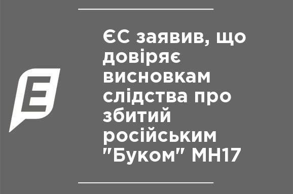 """ЕС заявил, что доверяет выводам следствия о сбитом российским """"Буком"""" МН17"""