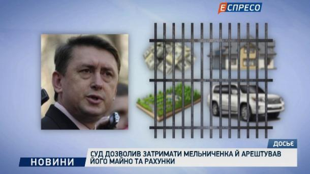 Суд разрешил задержать майора Мельниченко и арестовал его имущество