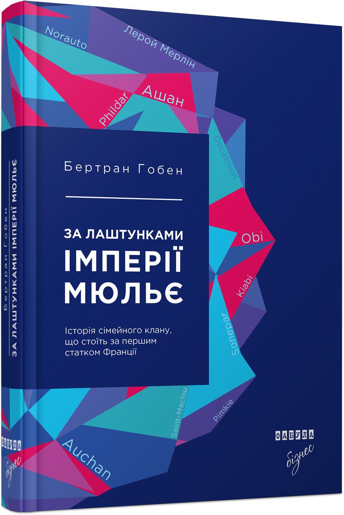 5 нон-фикшн книг о мировых историях перемен и успеха