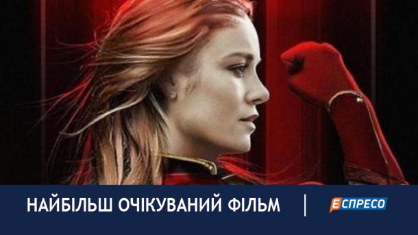 """""""Капитан Марвел"""": вышел первый трейлер о самой сильной героине киновселенной"""