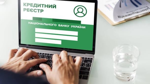 НБУ открыл банкам данные о должниках из Кредитного реестра