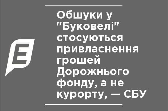 """Обыски в """"Буковеле"""" касаются присвоения денег Дорожного фонда, а не курорта, — СБУ"""