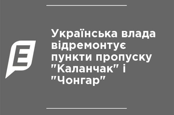 """Украинская власть отремонтирует пункты пропуска """"Каланчак"""" и """"Чонгар"""""""