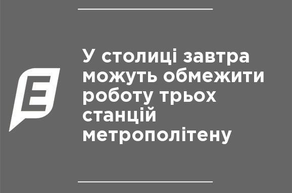 В столице завтра могут ограничить работу трех станций метрополитена