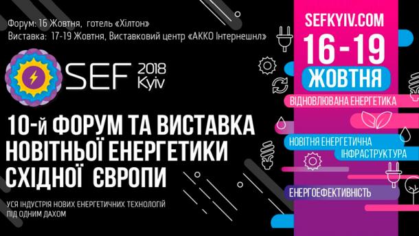 """К 2030 г. энергосистема Украины разделится на независимые региональные системы с 50% """"зеленой"""" генерации. Событие"""