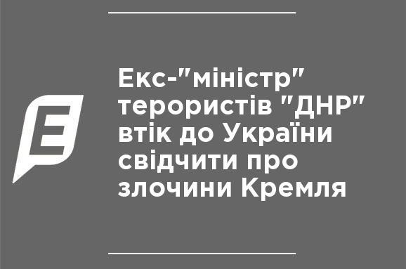 """Экс-""""министр"""" террористов """"ДНР"""" сбежал в Украину свидетельствовать о преступлениях Кремля"""