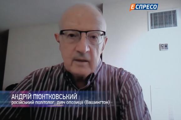 Андрей Пионтковский: Путин будет добиваться разрушения Украины через выборы