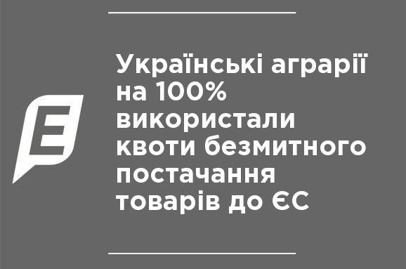 Украинские аграрии на 100% использовали квоты беспошлинной поставки товаров в ЕС
