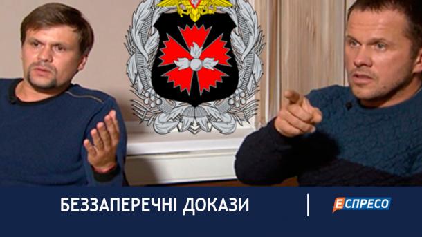 В Bellingcat привели доказательства, что Петров и Боширов являются сотрудниками ГРУ