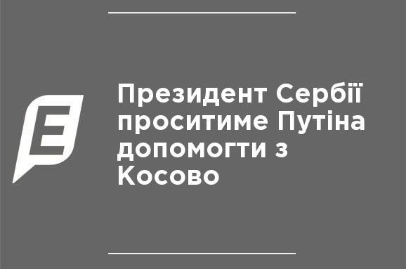 Президент Сербии будет просить Путина помочь с Косово