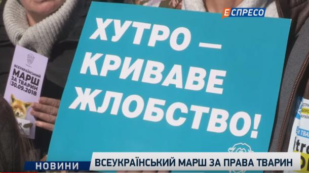 На Всеукраїнський марш за права тварин вийшло понад 5 тис. осіб (15.99 20) 5852fd013290f
