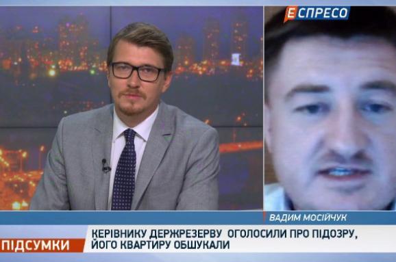 Голова Держрезерву Мосійчук вважає політичним обшук у нього і назвав  кандидата на його посаду 2fabbf868a0d0