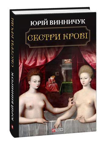 """5 книг """"осеннего"""" чтива. Как казаки Львов обороняли и другие истории"""