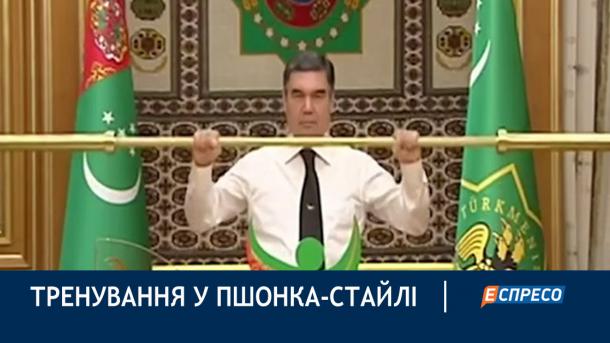 Туркменский президент поднял гриф от штанги на заседании правительства