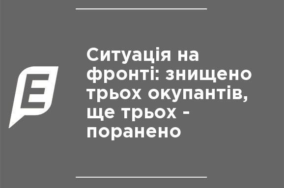 Ситуация на фронте: уничтожено трех оккупантов, еще трое - ранены