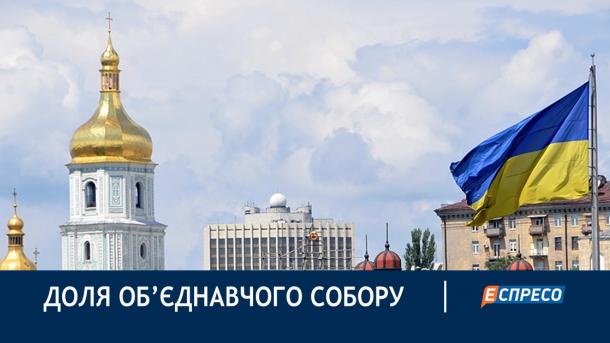 Томос для Украины: Парубий рассказал, когда состоится Объединительный собор