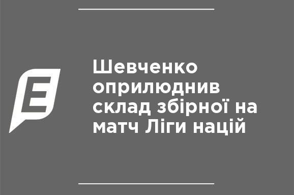 Шевченко обнародовал состав сборной на матч Лиги наций