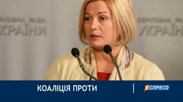 Коалиция не будет голосовать за отставку Луценко, - Геращенко