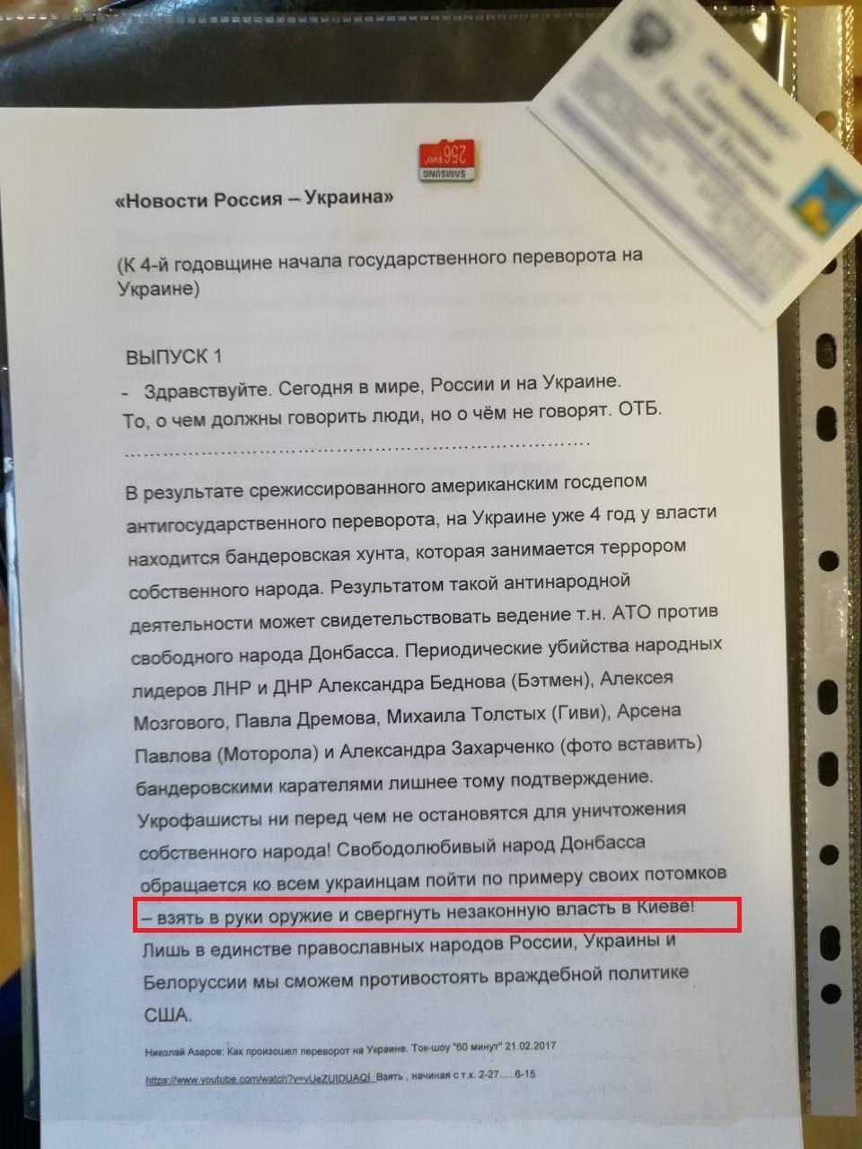 ОБСЕ проведет детальное расследование потери беспилотника у границы с РФ, - Сайдик - Цензор.НЕТ 282