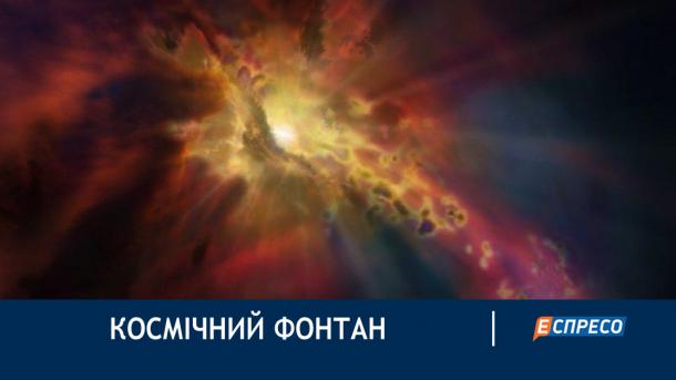 """Астрономы впервые наблюдали """"фонтан"""" в галактике. Что это"""