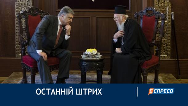 Порошенко подписал передачу Андреевской церкви Вселенскому патриархату