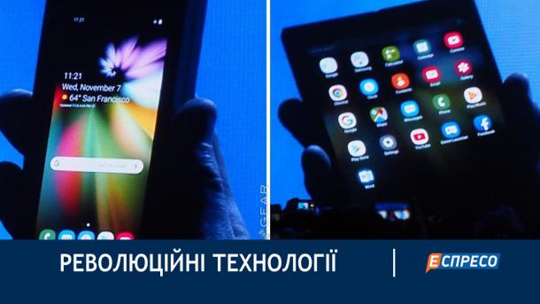 Samsung показала смартфон со складным экраном. Он превращается в планшет