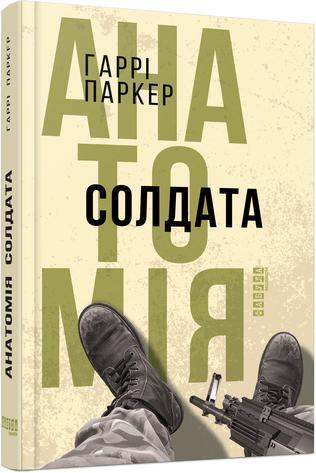 Анатомия солдата. 5 книг, которые изменят ваше мнение о войне
