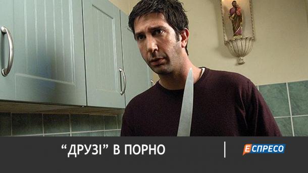 """""""Друзья"""" в порно: звезду культового сериала хотят вернуть к роли в пародии 18+. За $1 млн"""