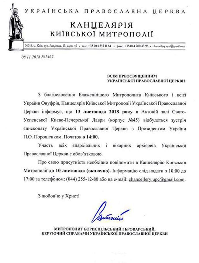 Епископов УПЦ МП собирают на встречу с Порошенко