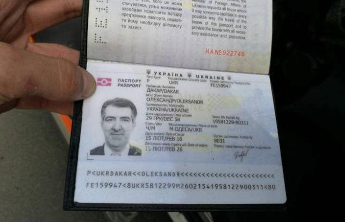 "Фальшивый украинский заграничный паспорт Артура Курмакаева на имя ""Александра Дакара"""