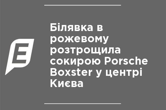 Блондинка в розовом разгромила топором Porsche Boxster в центре Киева