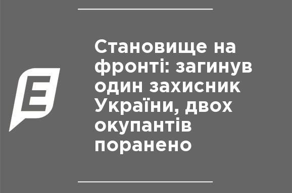 Положение на фронте: погиб один защитник Украины, двое оккупантов ранены