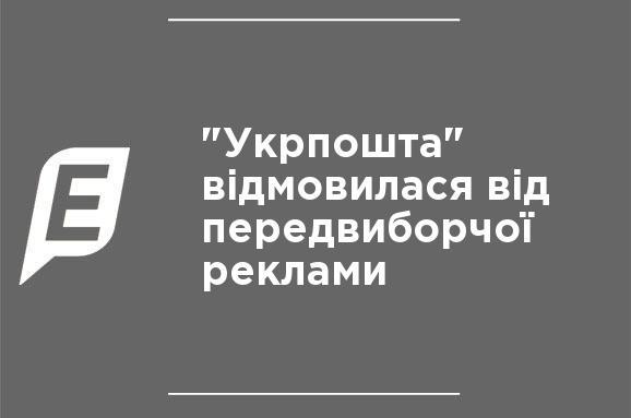 """""""Укрпочта"""" отказалась от предвыборной рекламы"""