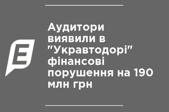 """Аудиторы обнаружили в """"Укравтодоре"""" финансовые нарушения на 190 млн грн"""