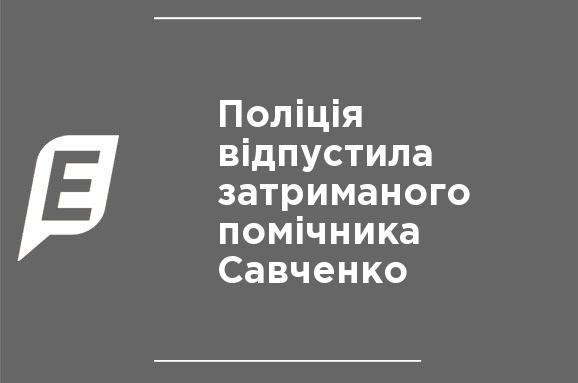 Полиция отпустила задержанного помощника Савченко
