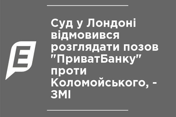 """Суд в Лондоне отказался рассматривать иск """"ПриватБанка"""" против Коломойского, - СМИ"""
